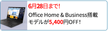 6月28日まで!Microsoft Office Home & Businessが5,400円OFF!