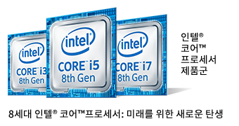 8gen-intel-core-family-kr
